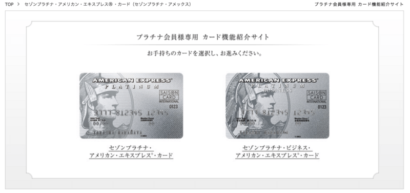 セゾンプラチナ・アメリカン・エクスプレス・カード