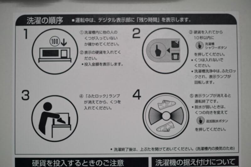 靴の洗濯機の使い方