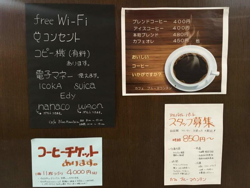 カフェ・ブルーマウンテン(岡山駅)
