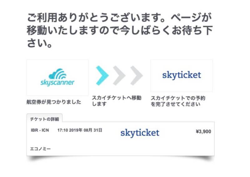 skyscanner(スカイスキャナー)から移動