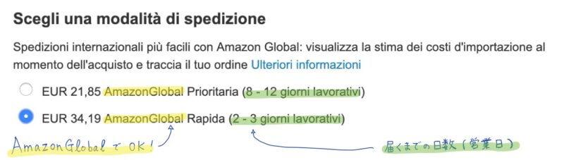 海外Amazonでの買い方