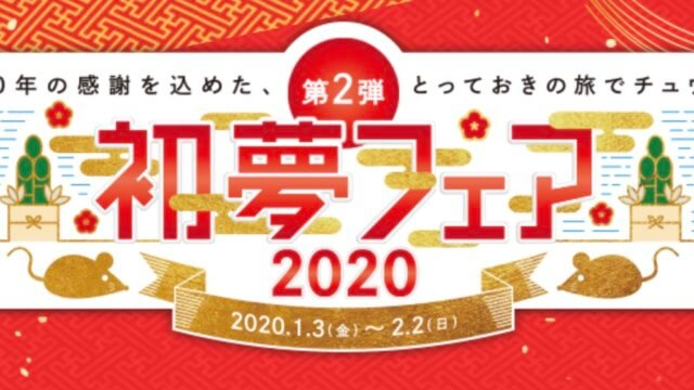 初夢フェア2020