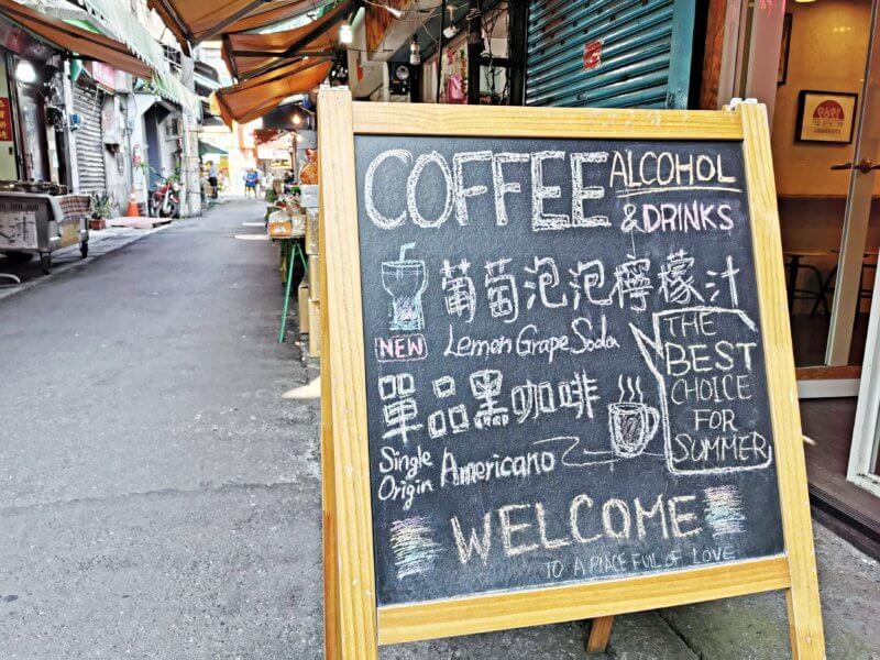 爽珈琲(Daily Pleasure Cafe)
