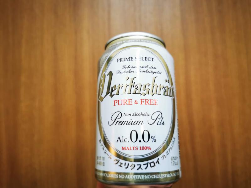 ノンアルコールビール「ヴェリタスブロイ」